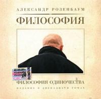Aleksandr Rosenbaum. Filosofija Odinotschestwa - Alexander Rosenbaum