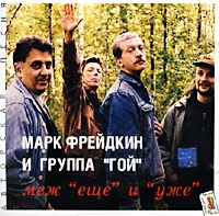 i gruppa  Goj   Mezh  esche  i  uzhe - Mark Frejdkin, Goy