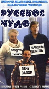 Русское чудо - Михаил Кокшенов, Леонид Куравлев, Валерий Носик, Семен Фарада