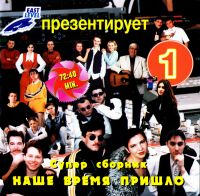 Audio CD Various Artists. Super sbornik. Nashe vremya prishlo - Viktor Davidzon, Doppel-E , DJ One , X-Sector , Mr. Day , Scream , M. G.