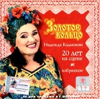 CD Диски Золотое кольцо. Надежда Кадышева. 20 лет на сцене. Избранное - Золотое кольцо , Надежда Кадышева