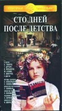 Sto dnej posle detstva - Sergej Solovev