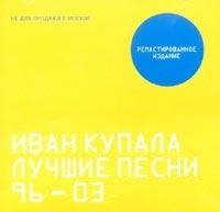 Иван Купала. Лучшие Песни 96-03 - Иван Купала