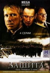 Zaschita. 4 serii - Ilya Makarov, Nikolay Garo, Aleksej Kravchenko, Vladimir Nosik, Yurij Stepanov, Ulyana Lapteva, Aleksey Shevchenkov