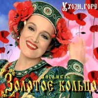 Nadezhda Kadysheva, Zolotoe koltso. Uhodi, gore - Zolotoe kolco (Zolotoye Koltso) (Golden Ring)