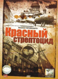 Red Streptocide (Krasnyy streptotsid) - Vasiliy Chiginskiy, Vladislav Gurchin, Sergej Snezhkin, Ivan Krasko, Sergey Barkovskiy, Tatyana Polonskaya, Andrey Tenetko