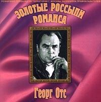 Zolotye rossypi romansa - Georg Ots