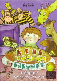Den roschdenija babuschki. Sbornik multfilmow - Aleksey Mironov, Aleksandr Emir-Shah