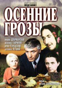 Osennie grozy - Vitalij Kalashnikov, Aleksandr Chaykovskiy, Vsevolod Gavrilov, Evgeniya Uralova, Mahotin Pavel, Lyubov Dobrzhanskaya