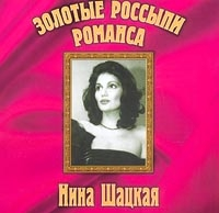 Золотые россыпи романса. Нина Шацкая - Нина Шацкая