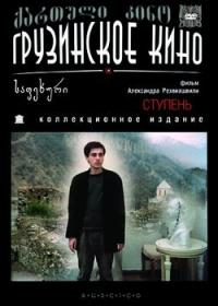 The Step (Stupen) (RUSCICO) - Rehviashvili Aleksandr, Archil Filippashvili, Merab Ninidze, Ninel Chankvetadze, Zhanri Lolashvili, Levan Abashidze