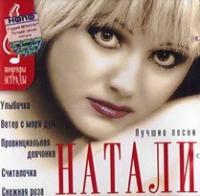 Audio CD Natali. SHedevry estrady. Luchshie pesni - Natali