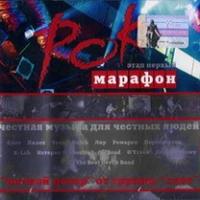 Various Artists. Rok Marafon. Etap Pervyj - Slot , Pilot , OTrava , gruppa Lir , Offroad , Tela , Butch (Elena Pogrebizhskaya)
