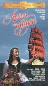 Alye parusa - Aleksandr Ptushko, Vasiliy Lanovoy, Anastasiya Vertinskaya, Ivan Pereverzev