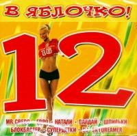 Various Artists. В яблочко! 12 - DJ Валдай , Лето , Mr. Credo, Натали , Унесенные ветром , Евро , DJ Skydreamer