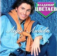 Vladimir TSvetaev. Ledi Lyubov - Vladimir TSvetaev