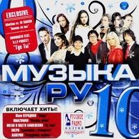Various Artists. Muzyka RU 10 - Via Gra (Nu Virgos) , Valeriya , Anzhelika Varum, Gosti iz buduschego , Leonid Agutin, Sveta , Valeriy Meladze