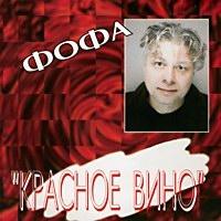 Fofa. Krasnoe vino - Vladimir Hozyaenko