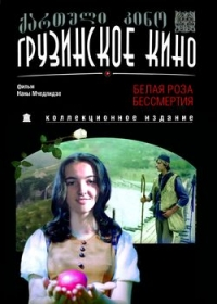 The White Rose of Immortality (Fr.: Rose blanche de l'immortalité) (Belaya roza bessmertiya) (RUSCICO) - Nana Mchedlidze, Iosif Bardanashvili, Leri Machaidze, Zinoviy Gerdt, Kahi Kavsadze, Zejnab Bocvadze, Ivan Sakvarelidze