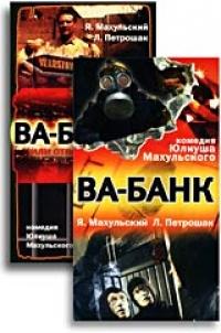 Va - bank 2, ili Otvetnyj udar - Yuliush Mahulskiy, Yan Mahulskij, Yacek Hmelnik, Eva Shikulska