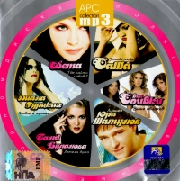 Various Artists. ARS Collection mp3. WIA Sliwki, Sascha, Jura Schatunow, Tanja Bulanowa, Sweta, Diana Gurzkaja - Tatyana Bulanova, Diana Gurckaya, VIA Slivki , Sveta , Yuriy Shatunov, Sasha