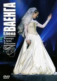 Elena Waenga. Konzert w Den roschdenija (Geschenkausgabe) - Elena Vaenga