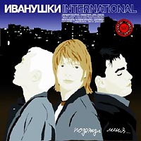 Ivanushki International. Podozhdi Menya - Ivanushki International