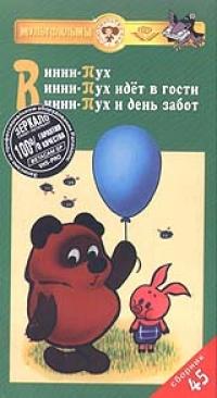 Сборник Мультфильмов 45  Винни-Пух - Федор Хитрук