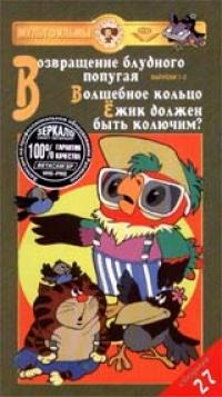 Сборник Мультфильмов 27  Возвращение блудного попугая