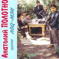 Anatolij Polotno i gruppa  Loc-men   Anatolij Polotno i gruppa  Loc-men - Anatoliy Polotno, Locmen