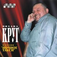 Михаил Круг. В студии «Ночное такси» (mp3) - Михаил Круг