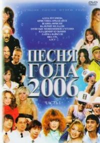 Pesnya goda 2006 (2 DVD) - Vladimir Kuzmin, Sofia Rotaru, Leonid Agutin, Andrey Danilko (Verka Serduchka), Valeriy Meladze, Alla Pugacheva, Kristina Orbakaite