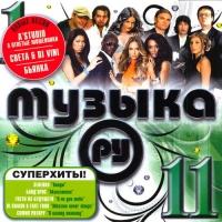 Various Artists. Muzyka RU 11 - Valeriya , Gosti iz buduschego , Igorek , Sofija Rotaru, Chay vdvoem , DJ Groove , Sveta