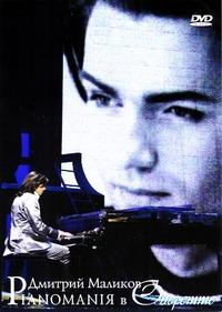 DVD Дмитрий Маликов. Pianomaniя в Оперетте - Дмитрий Маликов