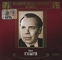Boris Gmyrja. Welikie ispolniteli Rossii XX weka. CD 2 (mp3) - Boris Gmyrya