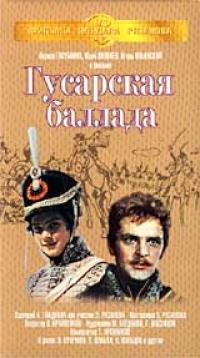 Гусарская баллада - Эльдар Рязанов, Николай Крючков, Юрий Яковлев, Лариса Голубкина