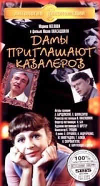 Дамы Приглашают Кавалеров - Леонид Куравлев, Марина Неелова, Наталья Андрейченко, Киасашвили Иван