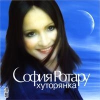 София Ротару. Хуторянка (2002) - София Ротару