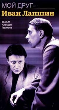 Мой друг Иван Лапшин - Алексей Герман, Андрей Миронов, Андрей Болтнев, Валентин Никулин