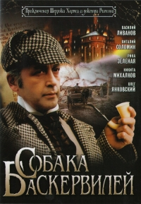 The Adventures of Sherlock Holmes and Dr. Watson: The Hound of the Baskervilles (Oricont) (Priklyucheniya Sherloka Holmsa i doktora Vatsona: Sobaka Baskerviley) - Igor Maslennikov, Vladimir Dashkevich, Yuliy Dunskiy, Valeriy Frid, Arthur Conan Doyle, Vasilij Livanov, Nikita Mihalkov