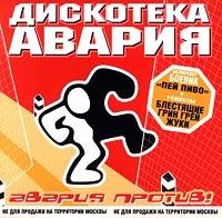Avariya protiv! - Diskoteka Avariya
