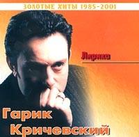 Lirika - Garik Krichevskiy