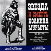 Aleksej Rybnikov. Zvezda i smert Hoakina Murety - Aleksej Rybnikov