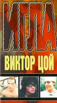 Igla - Wiktor Zoi, Aleksandr Bashirov, Petr Mamonov, Aleksandr Baranov, Bahyt Kilibaev