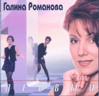 Galina Romanova. Pervyj - Galina Romanova