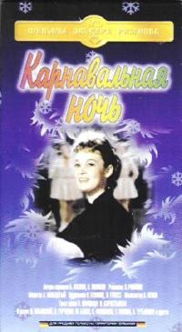 VHS Карнавальная ночь - Эльдар Рязанов, Людмила Гурченко, Юрий Белов, Сергей Филиппов, Тамара Носова, Владимир Зельдин, Игорь Ильинский, Владимир Гусев