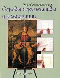 Основы перспективы и композиции