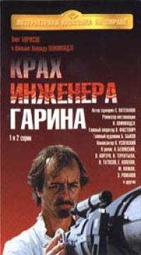Крах Инженера Гарина  (2 VHS) - Александр Кайдановский, Леонид Квинихидзе, Александр Белявский, Олег Борисов