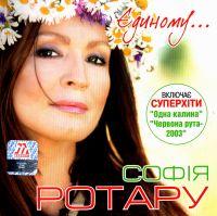 Sofiya Rotaru. Edinomu - Sofia Rotaru