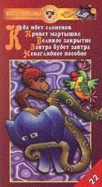 Сборник мультфильмов 22  Куда идет слоненок